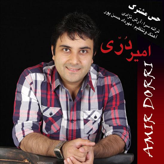 http://itunes.ir _ امیر دری