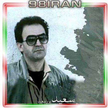 http://itunes.ir _ سعید پور سعید
