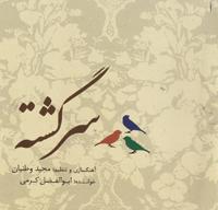 http://itunes.ir _ ابوالفضل کرمی