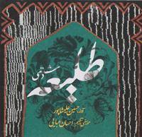 http://itunes.ir _ حسین علیشاپور