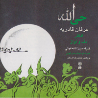 http://itunes.ir _ عرفان قادریه