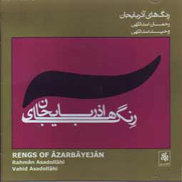http://itunes.ir _ رحمان اسدالهی